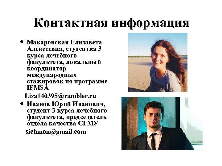 Контактная информация Макаровская Елизавета Алексеевна, студентка 3 курса лечебного факультета, локальный координатор международных стажировок
