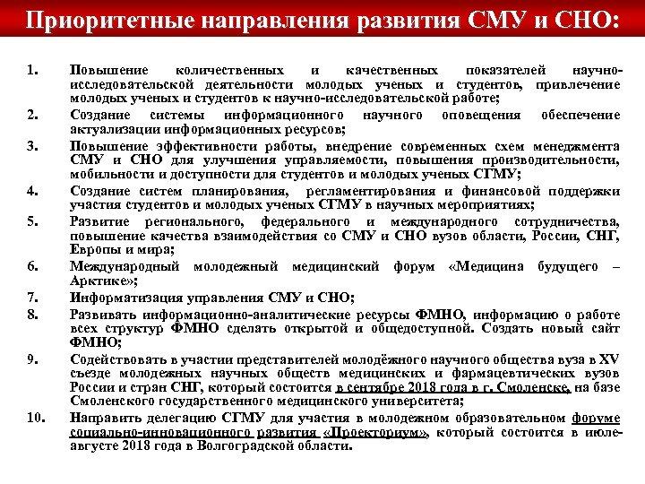 Приоритетные направления развития СМУ и СНО: 1. 2. 3. 4. 5. 6. 7. 8.