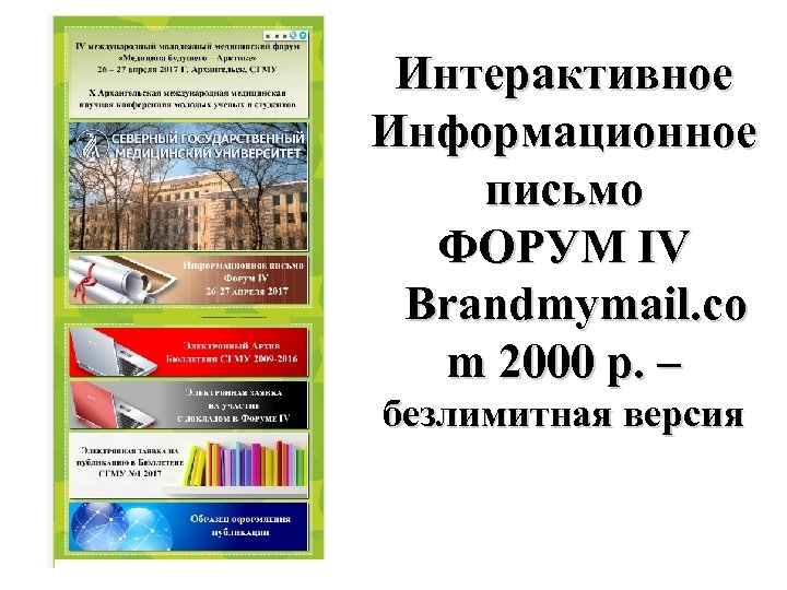 Интерактивное Информационное письмо ФОРУМ IV Brandmymail. co m 2000 р. – безлимитная версия