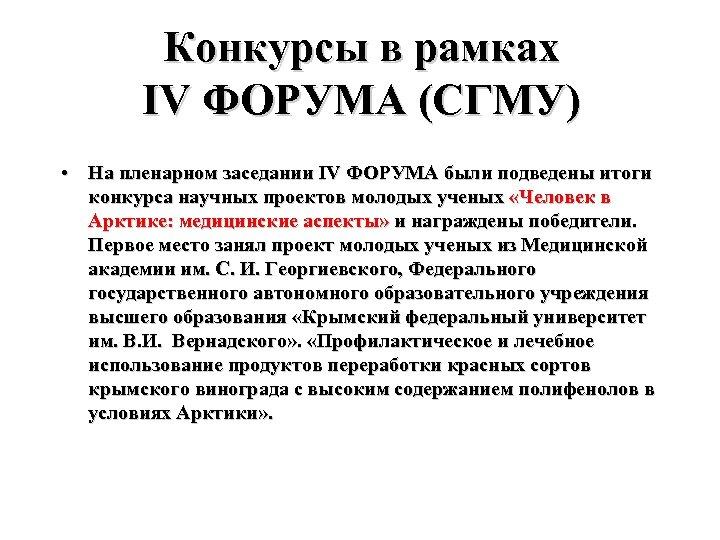 Конкурсы в рамках IV ФОРУМА (СГМУ) • На пленарном заседании IV ФОРУМА были подведены