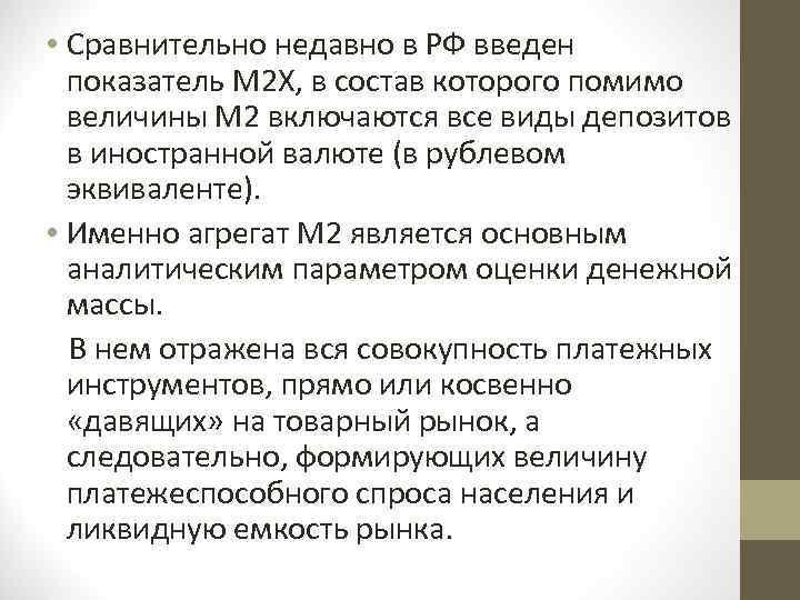 • Сравнительно недавно в РФ введен показатель М 2 Х, в состав которого