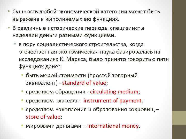 • Сущность любой экономической категории может быть выражена в выполняемых ею функциях. •