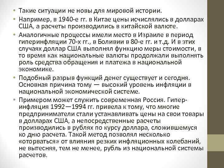 • Такие ситуации не новы для мировой истории. • Например, в 1940 е