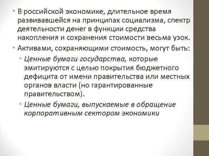 • В российской экономике, длительное время развивавшейся на принципах социализма, спектр деятельности денег
