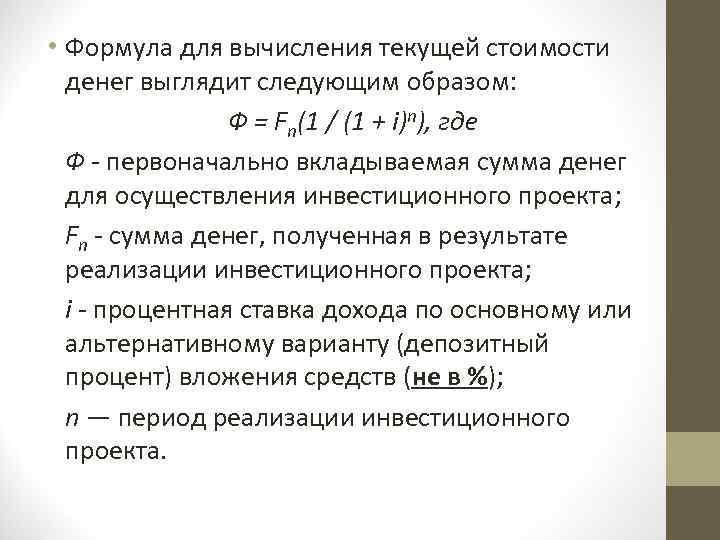 • Формула для вычисления текущей стоимости денег выглядит следующим образом: Ф = Fn(1
