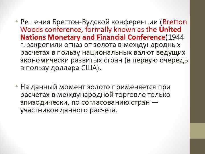 • Решения Бреттон Вудской конференции (Bretton Woods conference, formally known as the United