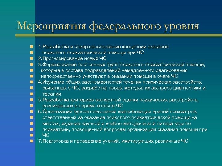Мероприятия федерального уровня n n n n n 1. Разработка и совершенствование концепции оказания
