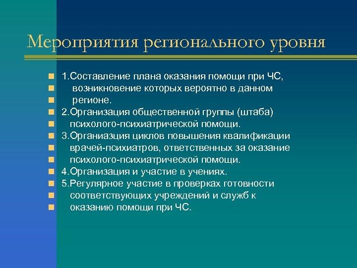 Мероприятия регионального уровня n n n 1. Составление плана оказания помощи при ЧС, возникновение