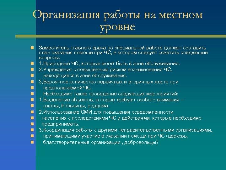 Организация работы на местном уровне n n n n Заместитель главного врача по специальной