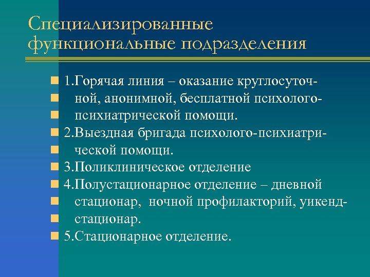 Специализированные функциональные подразделения n n n n n 1. Горячая линия – оказание круглосуточной,