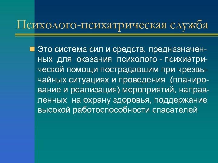 Психолого-психатрическая служба n Это система сил и средств, предназначен- ных для оказания психолого -