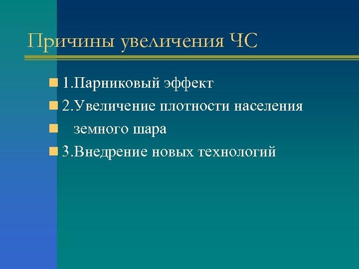 Причины увеличения ЧС n 1. Парниковый эффект n 2. Увеличение плотности населения n земного