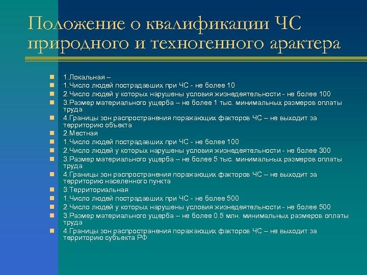 Положение о квалификации ЧС природного и техногенного арактера n n n n 1. Локальная