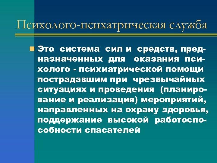 Психолого-психатрическая служба n Это система сил и средств, пред- назначенных для оказания психолого -
