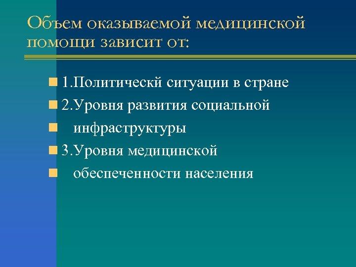 Объем оказываемой медицинской помощи зависит от: n 1. Политическй ситуации в стране n 2.