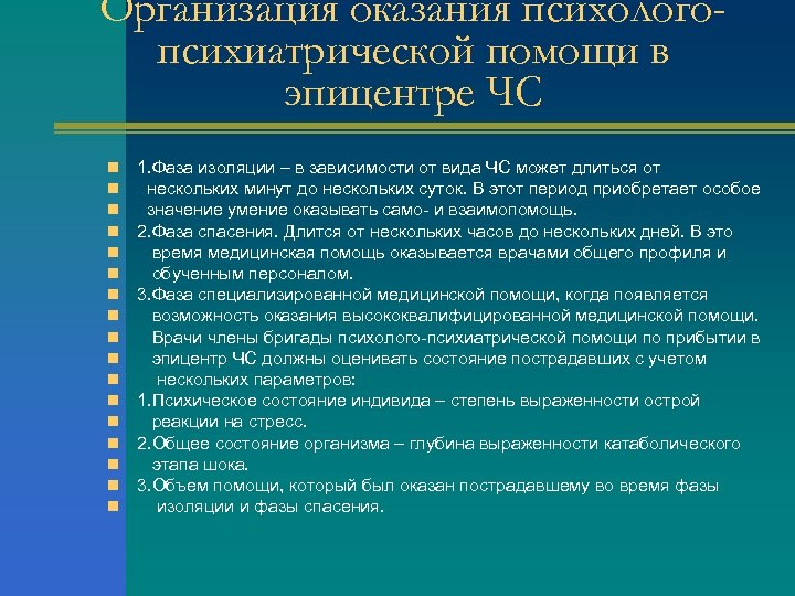 Организация оказания психологопсихиатрической помощи в эпицентре ЧС n n n n n 1. Фаза