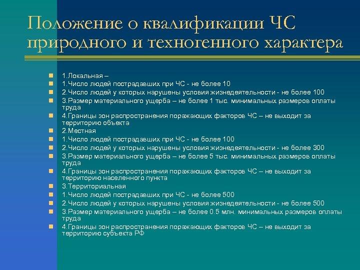 Положение о квалификации ЧС природного и техногенного характера n n n n 1. Локальная