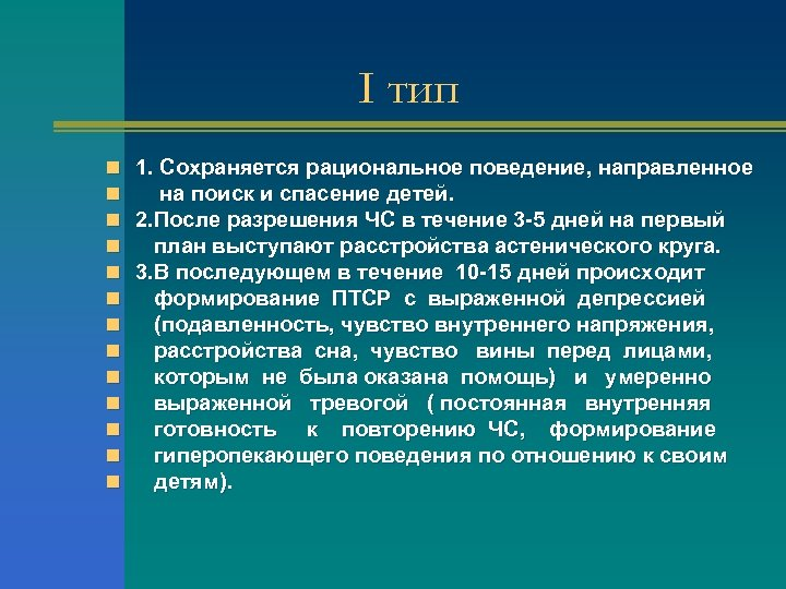 I тип n 1. Сохраняется рациональное поведение, направленное n на поиск и спасение детей.