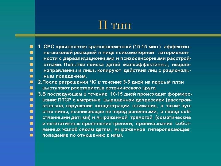 II тип n n n n 1. ОРС проявляется кратковременной (10 -15 мин. )
