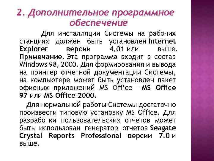 2. Дополнительное программное обеспечение Для инсталляции Системы на рабочих станциях должен быть установлен Internet