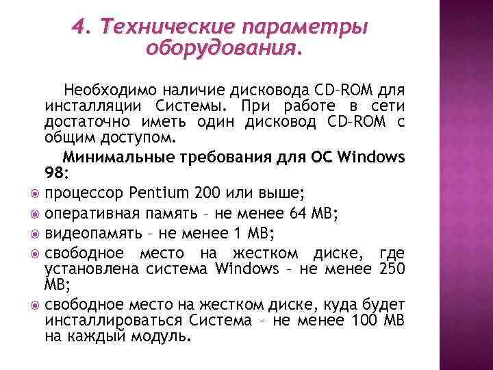 4. Технические параметры оборудования. Необходимо наличие дисковода CD–ROM для инсталляции Системы. При работе в