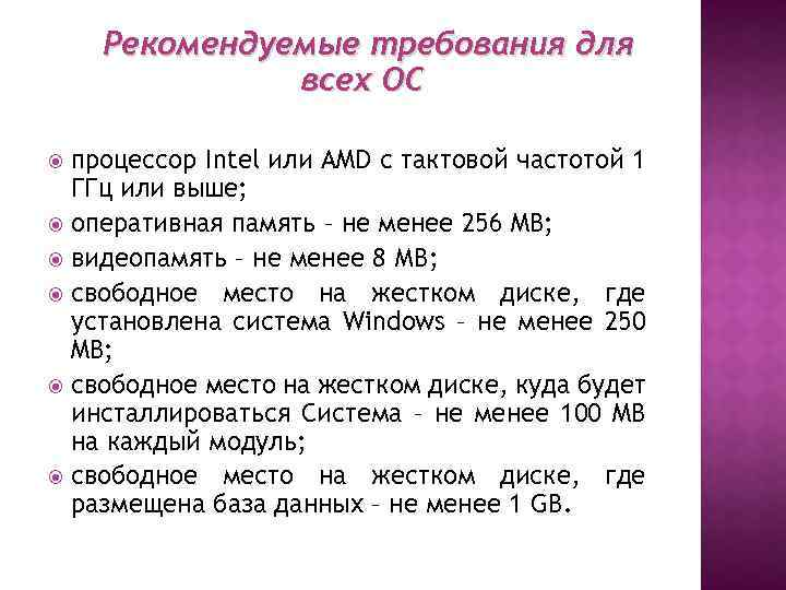Рекомендуемые требования для всех ОС процессор Intel или AMD с тактовой частотой 1 ГГц