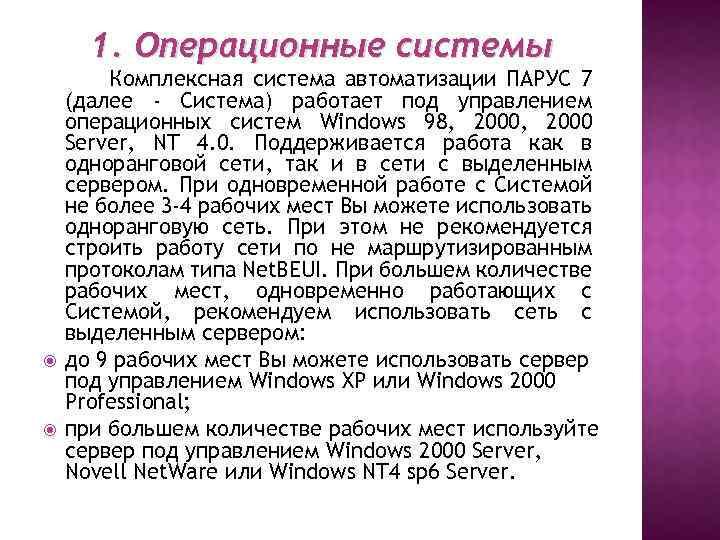 1. Операционные системы Комплексная система автоматизации ПАРУС 7 (далее - Система) работает под управлением