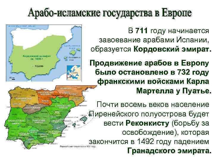 В 711 году начинается завоевание арабами Испании, образуется Кордовский эмират. Продвижение арабов в Европу