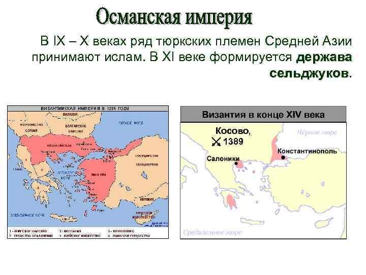 В IX – X веках ряд тюркских племен Средней Азии принимают ислам. В XI