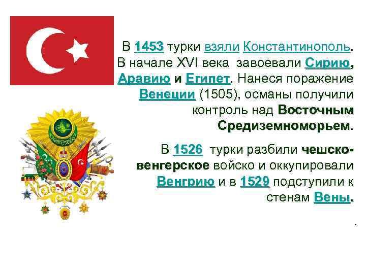 В 1453 турки взяли Константинополь. 1453 Константинополь В начале XVI века завоевали Сирию, Аравию