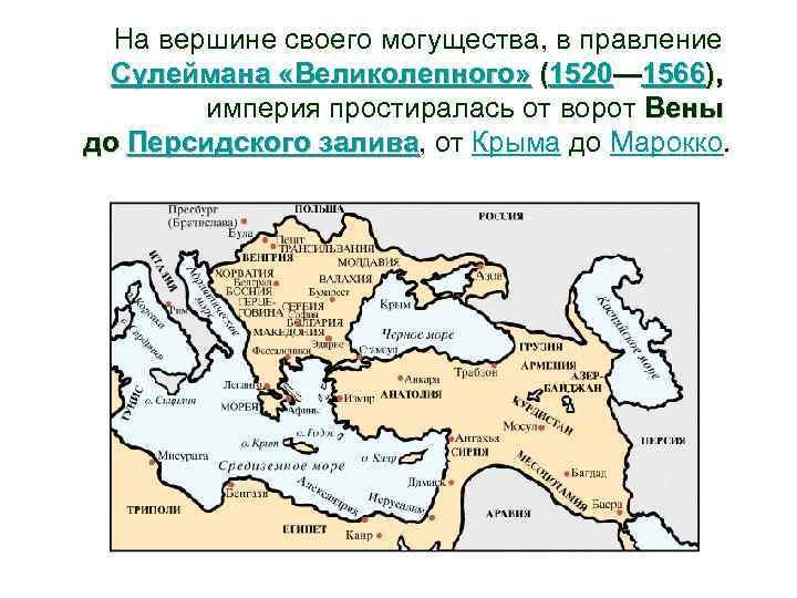 На вершине своего могущества, в правление Сулеймана «Великолепного» (1520— 1566), ), империя простиралась от