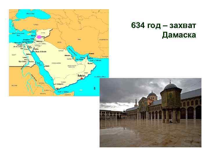 634 год – захват Дамаска