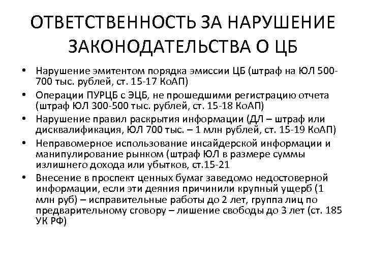 Законодательства ценных за нарушение ответственность бумагах шпаргалка о