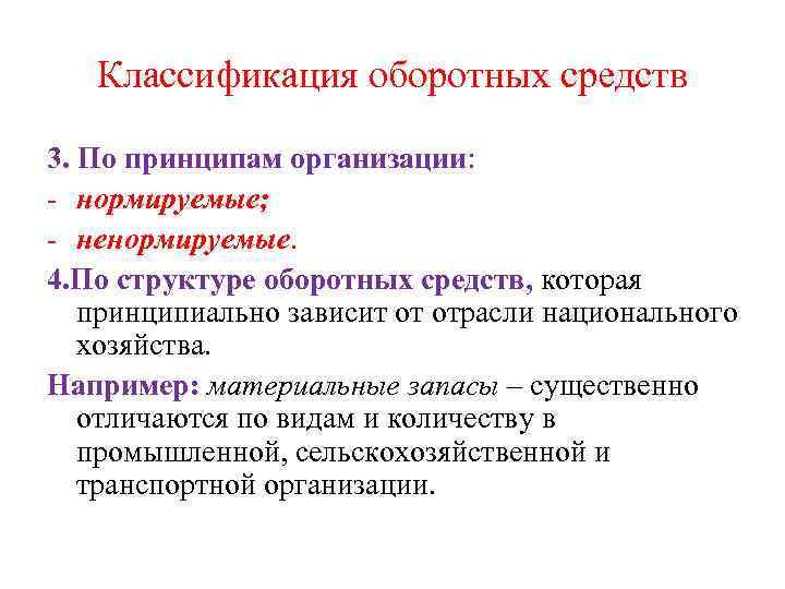Классификация оборотных средств 3. По принципам организации: - нормируемые; - ненормируемые. 4. По структуре