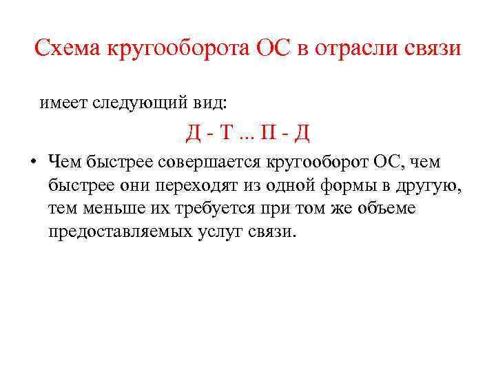 Схема кругооборота ОС в отрасли связи имеет следующий вид: Д - Т. . .