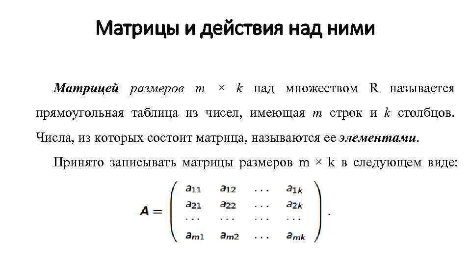 Матрицы и действия над ними Матрицей размеров m × k над множеством R называется