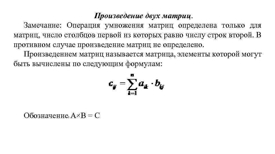 Произведение двух матриц. Замечание: Операция умножения матриц определена только для матриц, число столбцов первой