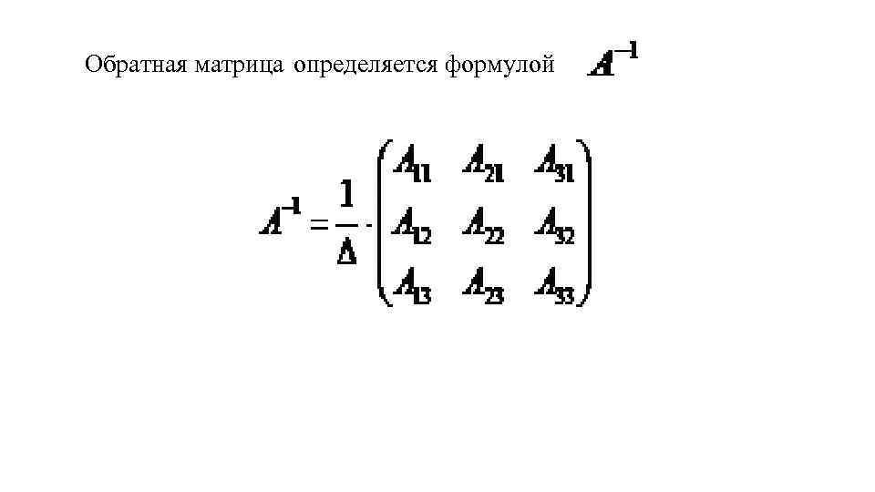 Обратная матрица определяется формулой