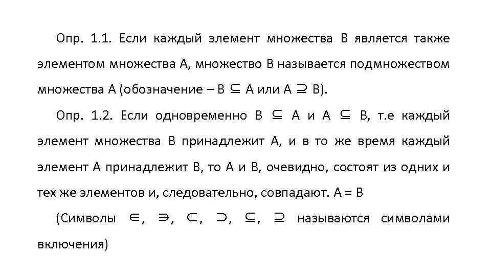 Опр. 1. 1. Если каждый элемент множества В является также элементом множества А, множество
