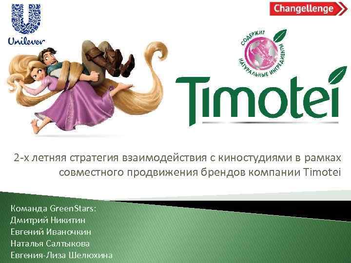 2 -х летняя стратегия взаимодействия с киностудиями в рамках совместного продвижения брендов компании Timotei