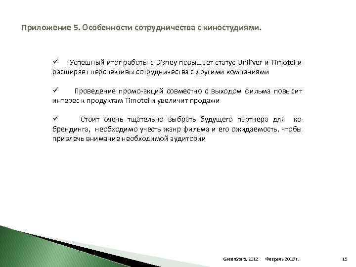 Приложение 5. Особенности сотрудничества с киностудиями. ü Успешный итог работы с Disney повышает статус