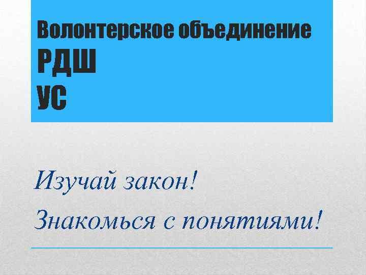 Волонтерское объединение РДШ УС Изучай закон! Знакомься с понятиями!