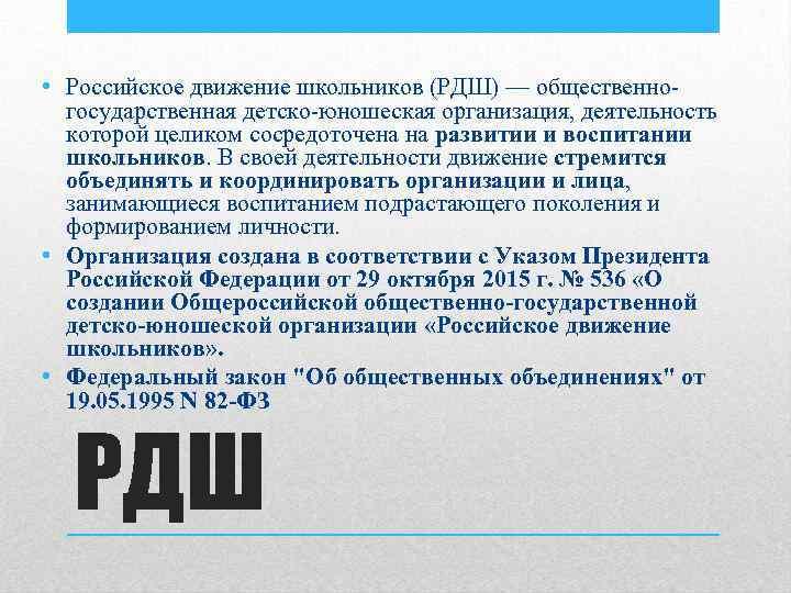 • Российское движение школьников (РДШ) — общественногосударственная детско-юношеская организация, деятельность которой целиком сосредоточена