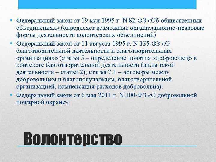 • Федеральный закон от 19 мая 1995 г. N 82 -ФЗ «Об общественных