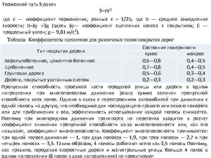 Тормозной путь S равен S=c. V 2 где с — коэффициент торможения, равный с