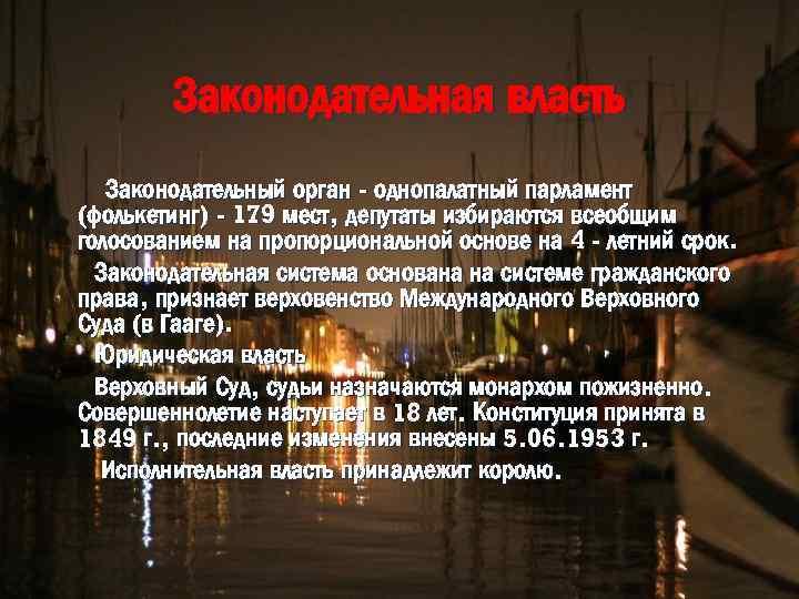Законодательная власть Законодательный орган - однопалатный парламент (фолькетинг) - 179 мест, депутаты избираются всеобщим