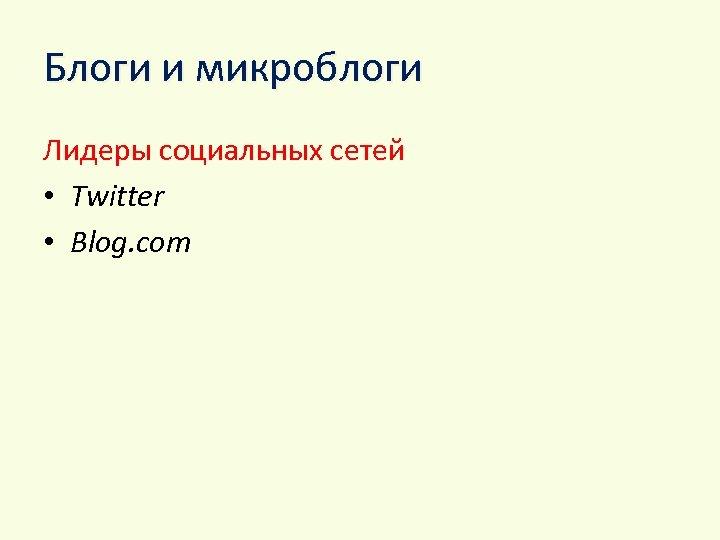 Блоги и микроблоги Лидеры социальных сетей • Twitter • Blog. com