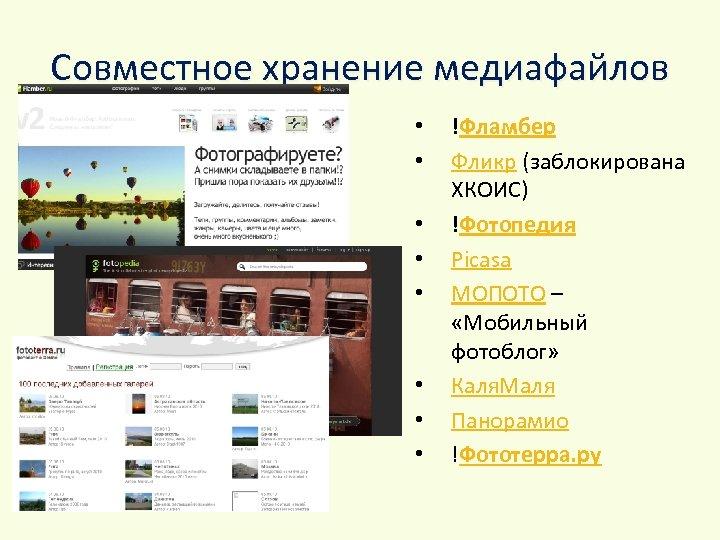 Совместное хранение медиафайлов • • !Фламбер Фликр (заблокирована ХКОИС) !Фотопедия Picasa МОПОТО – «Мобильный