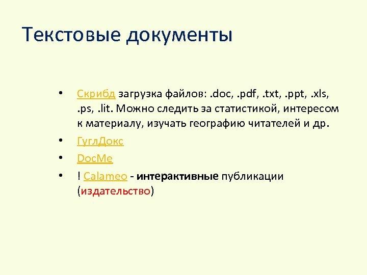 Текстовые документы • • Скрибд загрузка файлов: . doc, . pdf, . txt, .