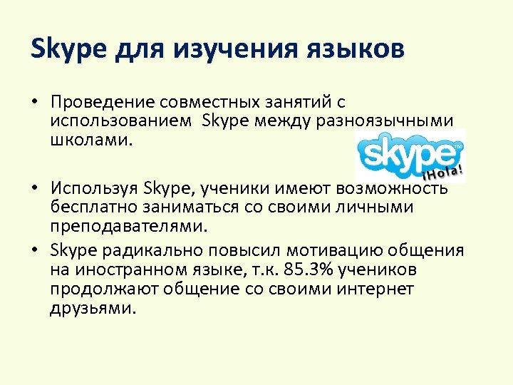 Skype для изучения языков • Проведение совместных занятий с использованием Skype между разноязычными школами.